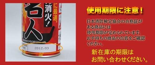 火消名人は日本消防検定協会鑑定合品