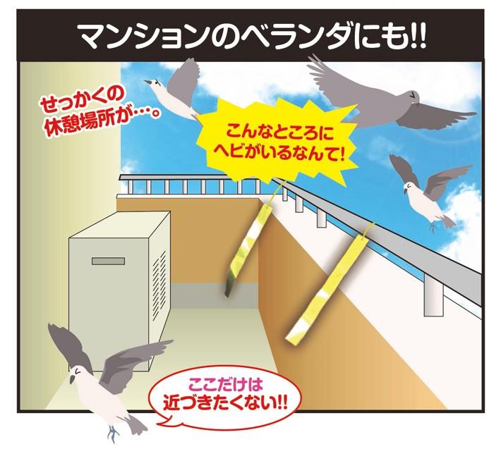 ベランダの鳥飛来を防止