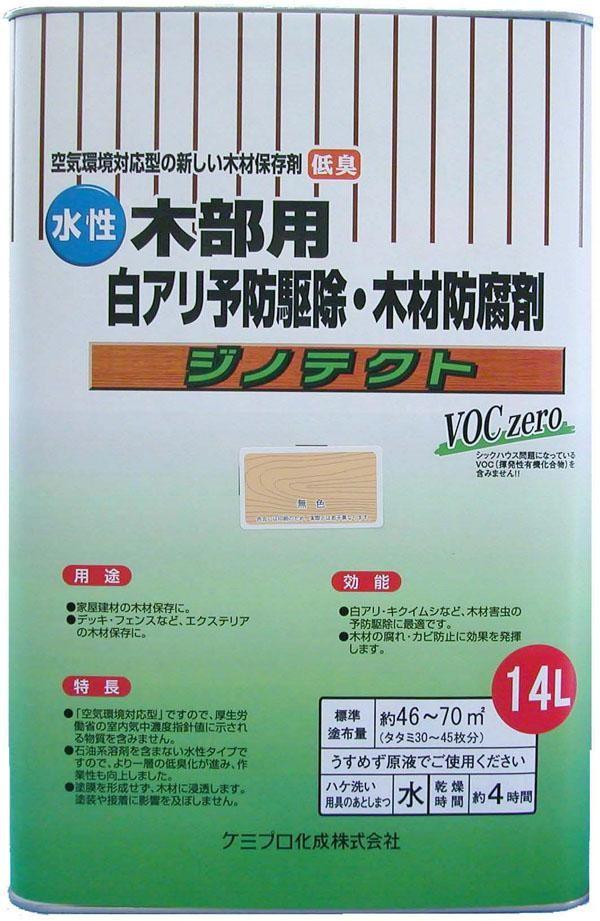 空気環境対応型の新しい木材保存剤