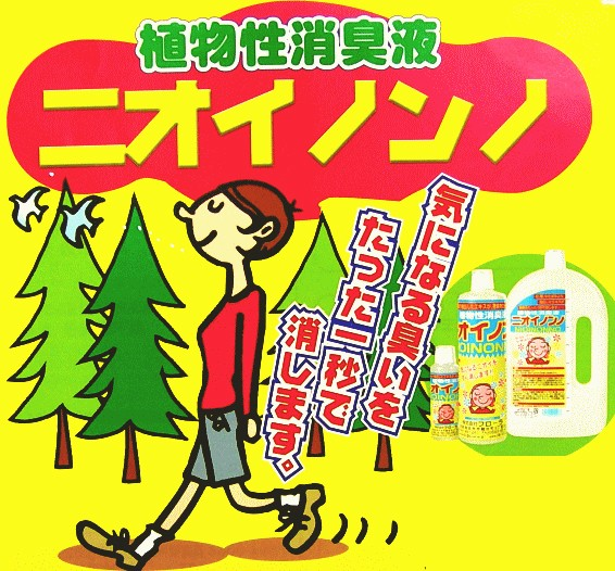 植物性消臭液ニオイノンノの商品画像