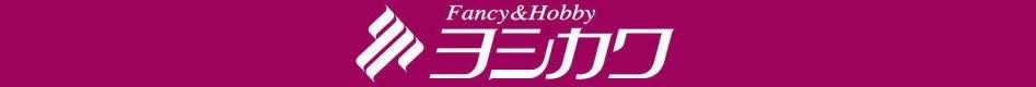 手芸のヨシカワ 京都駅前店 通販部