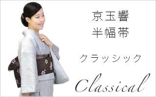 京玉響 半幅帯 クラシック