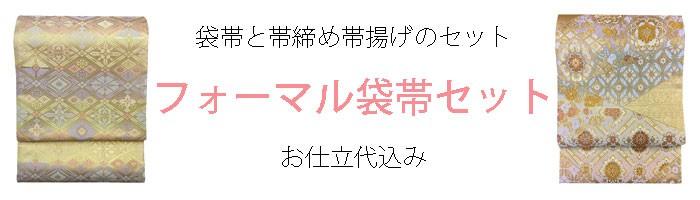 京玉響 フォーマル袋帯 卒業式 入学式
