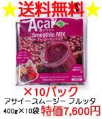 アサイー スムージーミックス フルッタスペシャル 400g×10袋
