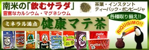 『飲むサラダ』南米健康茶【マテ茶】