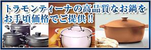トラモンティーナの高品質なお鍋をお手頃価格でご提供!!