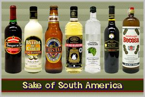 南米の酒類