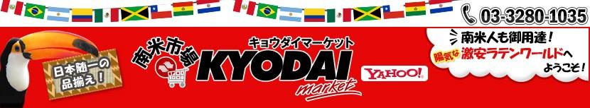 南米のお酒・食材・キッチンウェア(トラモンティーナ) | KYODAI MARKET | キョウダイ・マーケット