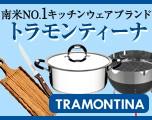 南米NO.1キッチン用品ブランド「トラモンティーナ」