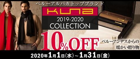 KUNA新春セール☆