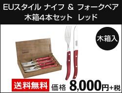 ポリウッドステーキナイフ