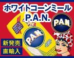 コーンミール P.A.N.