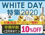 ☆ホワイトデー☆