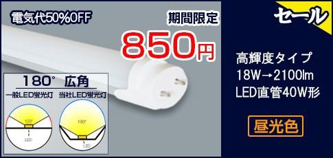 LED蛍光灯 40w形 昼光色
