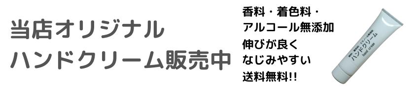 共栄会.JPオリジナルハンドクリーム
