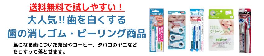 歯の消しゴム・ピーリング