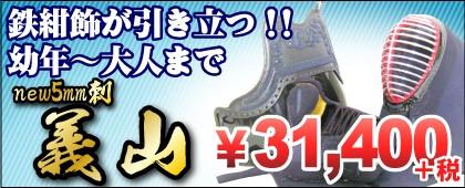 剣道防具セット new5mm刺 義山