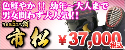 剣道防具セット new5mm刺 市松