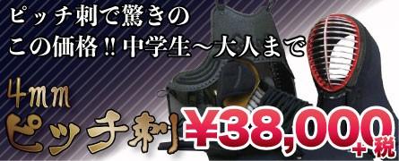 剣道防具セット 4mmピッチ刺