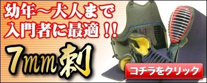 剣道防具セット 7mm刺