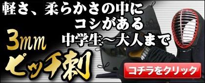 剣道防具セット 3mmピッチ刺
