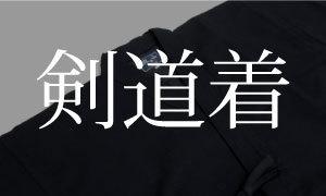剣道1,剣道着