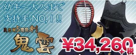 剣道防具セット new5mm刺 鬼雲