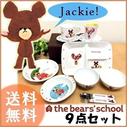 ジャッキー食器セット