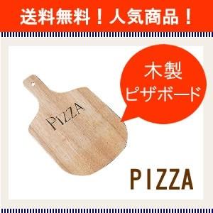 ピザボード