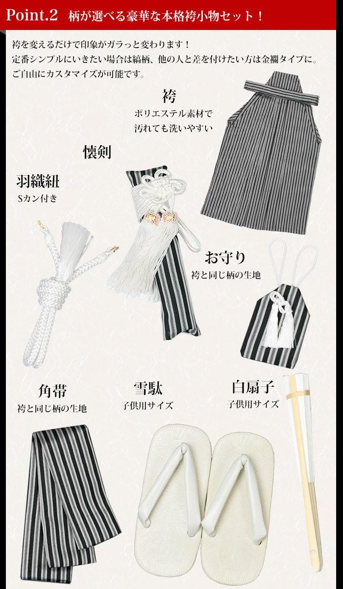 2.袴小物