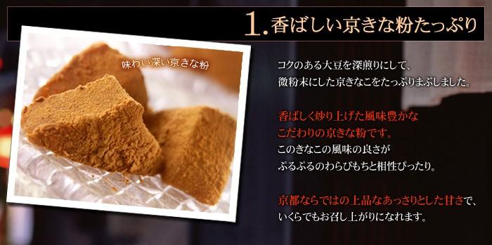 1、香ばしい京きな粉たっぷり