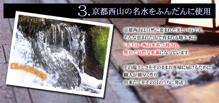 3、京都西山の名水をふんだんに使用