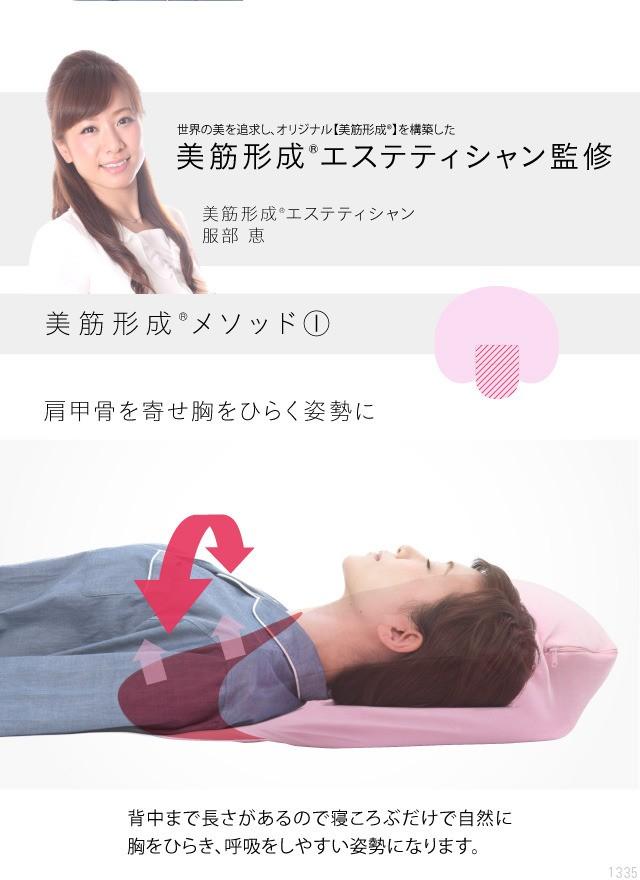 美筋ふんわり枕