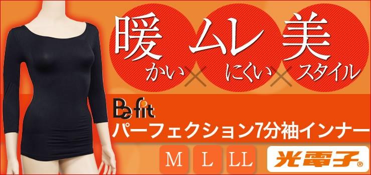 エルローズ ビーフィット パーフェクション 7分袖インナー トップス 光電子繊維
