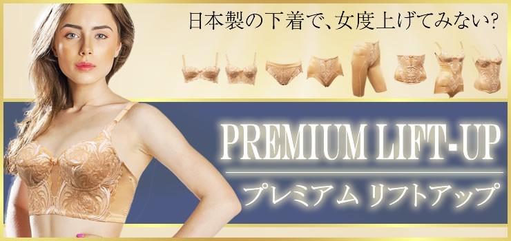 プレミアムリフトアップシリーズ(光電子繊維)