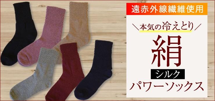 絹パワー シルク 遠赤外線繊維 二重履き 靴下 ソックス
