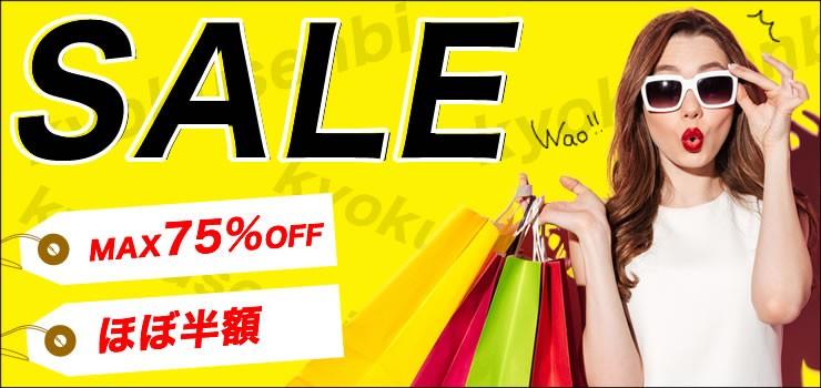 セール 大特価 半額 50%OFF Yahooショッピング