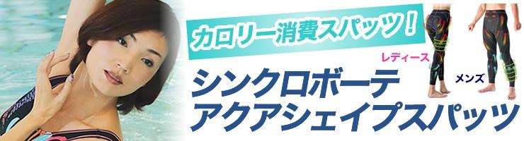 武田美保監修 シンクロボーテアクアシェイプスパッツ レディース メンズ