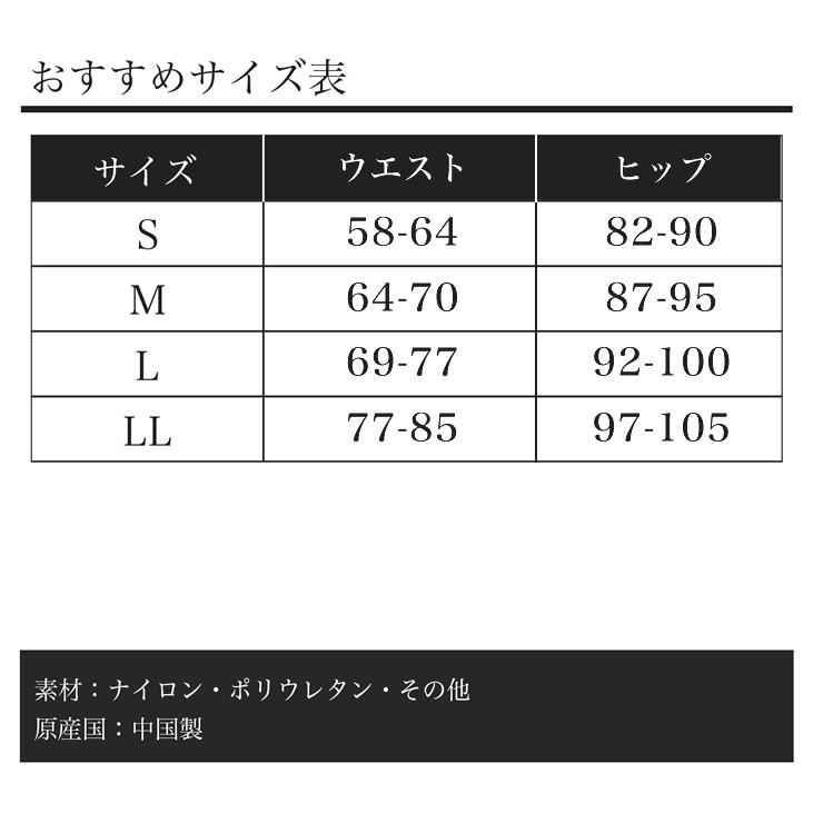 ブラデリスニューヨーク ブラックレーベル ホープ ロングガードルのサイズ表