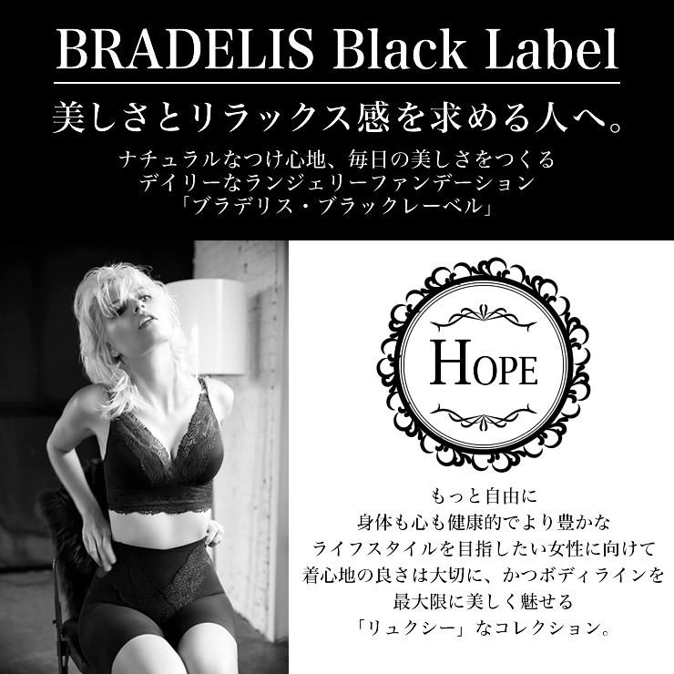 ブラデリス ニューヨーク ブラックレーベル ホープ ブラレット