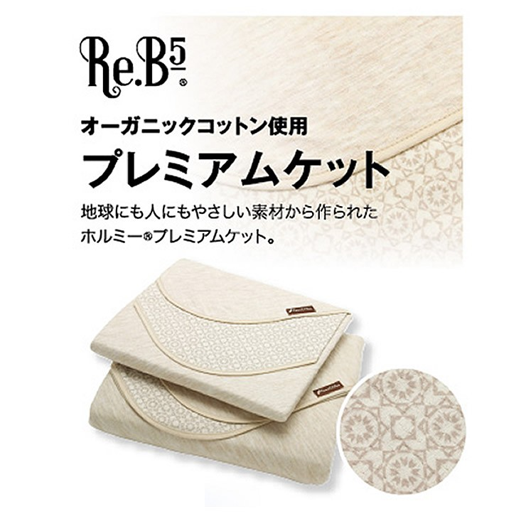 ReB5 ホルミープレミアムシングルケット