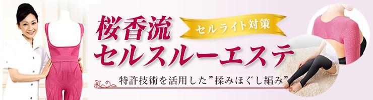 桜香純子のセルスルーエステシリーズ