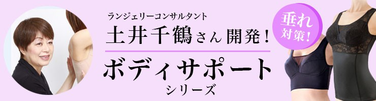 土井千鶴 猫背 矯正 ブラ ブラキャミ プレミアム