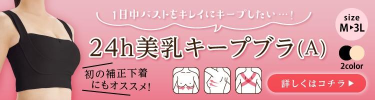 藤多喜子先生の24h美乳キープブラ