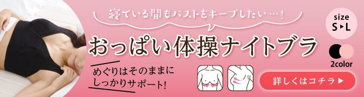 神藤多喜子先生 おっぱい体操 ナイトブラ