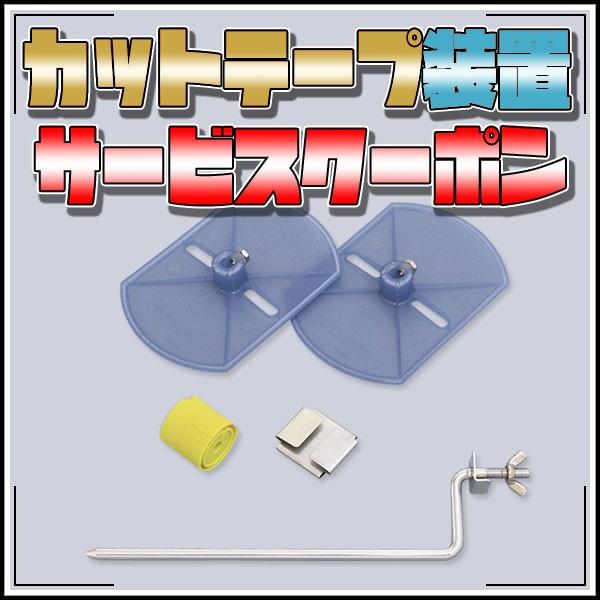【要ストア評価レビュー記入】【オープン記念】カットテープ装置/ショートクランク型 サービスクーポン
