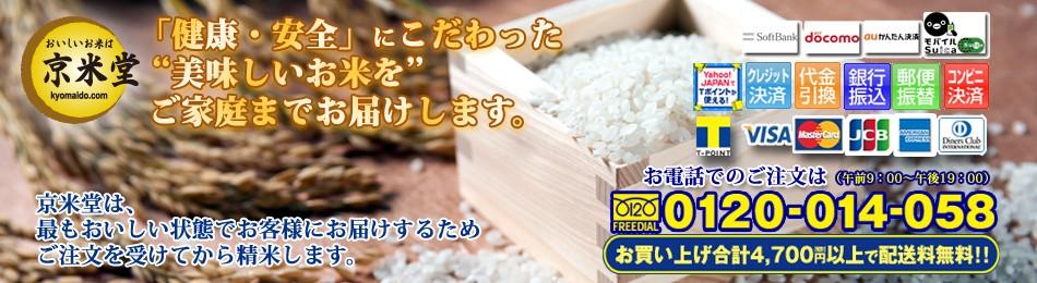 「健康・安全」にこだわった美味しいお米をご家庭までお届けします。
