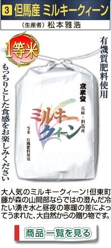 30年産特Aランク一等米兵庫県但東町但馬産ミルキークイーン大人気のミルキークィーン!もっちり低アミロース米 炊きあがりはふっくらとし、食味にこだわったお米です。もちもちした食感をお楽しみ下さい!大自然からの贈り物です。