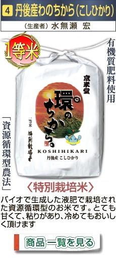 30年産特Aランク一等米京都府丹後産コシヒカリ環の力食品残さをバイオで生成した液肥(京都府知事認定エコファーマー資材)で、栽培された資源循環型の減農薬特別栽培米です。とても甘く、冷めてもおいしく頂けます!
