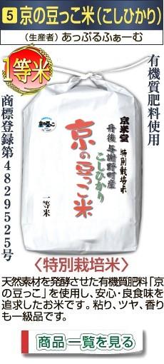 30年産特Aランク一等米自然循環型農法京都府 丹後産コシヒカリ京のまめっこ米京丹後・与謝野町の自然豊かな恵みの中で、節減対象農薬で育てた「特別栽培米」です。天然素材を発酵させた有機質肥料「豆っこ」を使用し、安心・良食味を追及したお米です。